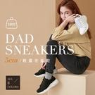 (限時↘結帳後1280元)BONJOUR250g輕量厚底老爹鞋Dad sneakers(8色)