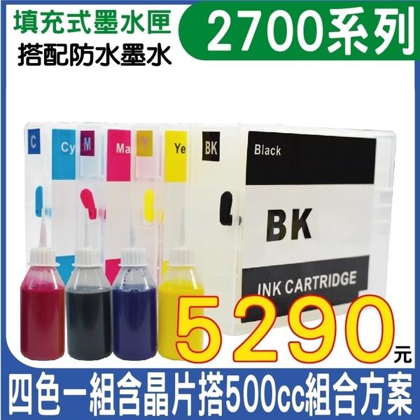 【空匣含晶片+500cc防水型墨水四色一組】CANON PGI-2700XL填充式墨水匣 IB4070/MB5070/MB5370