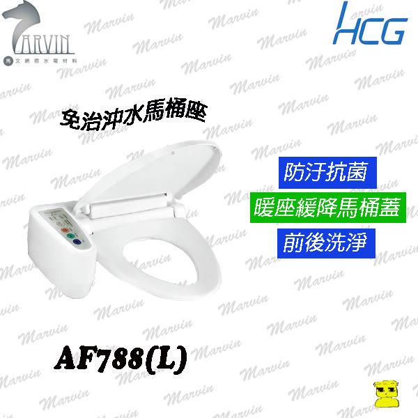和成 HCG 暖座免治沖洗馬桶座 AF788(L) 暖座/前後洗淨/緩降/生物能/記憶功能