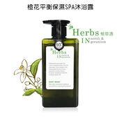 【植草遇Herbs IN】橙花平衡保濕SPA沐浴露 500ML(短效出清)