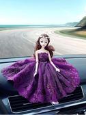 汽車擺件創意可愛婚紗蕾絲網紗公主娃娃車載擺件車內飾品裝飾禮品【博雅生活館】
