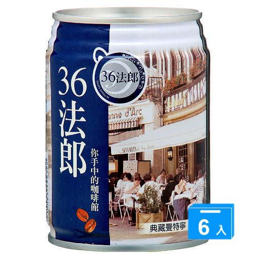 味全36法郎-典藏曼特寧咖啡240ml*6入【愛買】