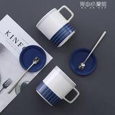 馬克杯簡約ins北歐咖啡杯子陶瓷帶蓋勺水杯創意男女學生家用情侶 育心小賣館