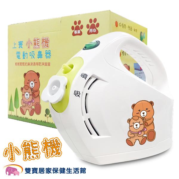【贈好禮】佳貝恩 小熊機 吸鼻器 上寰電動吸鼻器 吸鼻涕機