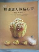 【書寶二手書T4/餐飲_ZIG】我的無添加天然點心書:麵包&餅乾_裴志偉