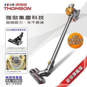 THOMSON 手持無線吸塵器SA-V06D (附兩顆電池)