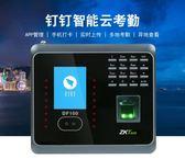 ZKTECO中控智慧DF100考勤機指紋人臉識別打卡機wifi手機簽到 ATF極客