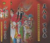 正八音 百家春 CD 免運 (購潮8)