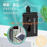 2個裝 防疫神器防疫用品按電梯免接觸工具 手機貼背隨身攜帶【白嶼家居】