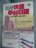 【書寶二手書T5/語言學習_JET】如何快速學好日語_楊美玲,劉小瑛