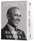 應許之地:歐巴馬回憶錄【城邦讀書花園】