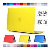 蘋果電腦 電腦保護殼 MacBook Air Pro Retina 13.3 A1932 A1706 A1707 A1708 磨砂霧面筆電殼 硬殼 電腦殼