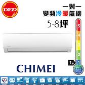 CHIMEI 奇美 RB-S36HF1 一對一分離式變頻冷氣 冷暖 一級效能 5-8 坪 公司貨 RC-S36HF1 ※ 含北區基本安裝