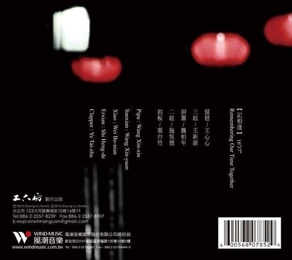 王心心 記相逢 CD(購潮8)