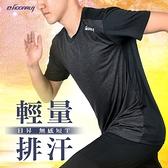 HODARLA 男女日昇無感短袖T恤(慢跑 路跑 台灣製 免運 ≡排汗專家≡