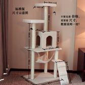 斑卓貓爬架貓窩玩具貓架貓抓板貓樹igo 【PINKQ】