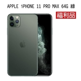 《福利品》Apple iPhone11 PRO MAX 64GB-綠(保固3個月)[24期0利率]