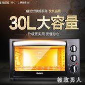 烤箱家用烘焙多功能全自動30升大容量小型蛋糕電烤箱TA6945【極致男人】