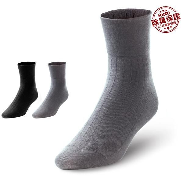 腳霸 短筒寬口除臭襪:無痕襪口 中除臭等級 foota除臭襪