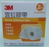 【3M Nexcare】宜拉膠帶 2吋x1捲 白色
