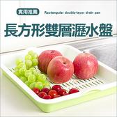 ✭米菈生活館✭【H21】長方形雙層瀝水盤 托盤 蔬菜 水果 手提 碗筷 瀝乾 廚房 客廳 泡茶 杯架
