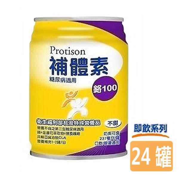 補體素 鉻100(不甜) 237mlx24罐