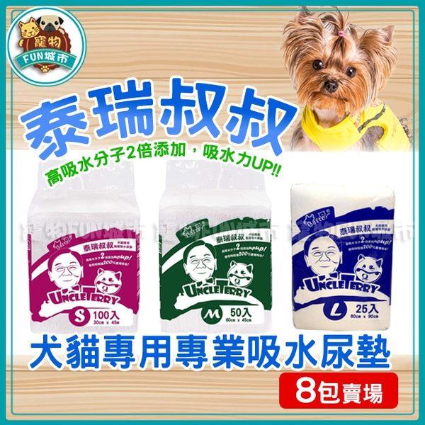 寵物FUN城市~*巴絲特-泰瑞叔叔 犬貓專用專業吸水尿墊【8包賣場】(S/M/L) 尿布墊 業務用