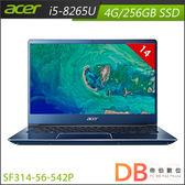 acer 宏碁 Swift 3 SF314-56-542P 14吋 i5-8265U 256G Win10 FHD 筆電(6期0利率)-送負離子吹風機+無線鼠+馬克杯