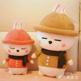 毛絨玩具 兔子流氓玩偶小白兔抱枕兔公仔兒童女孩娃娃女生搞怪 ZJ1197 【大尺碼女王】
