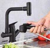 水龍頭 北歐全銅黑色抽拉式廚房水龍頭冷熱水洗菜盆雙槽家用洗碗池防濺水全館免運