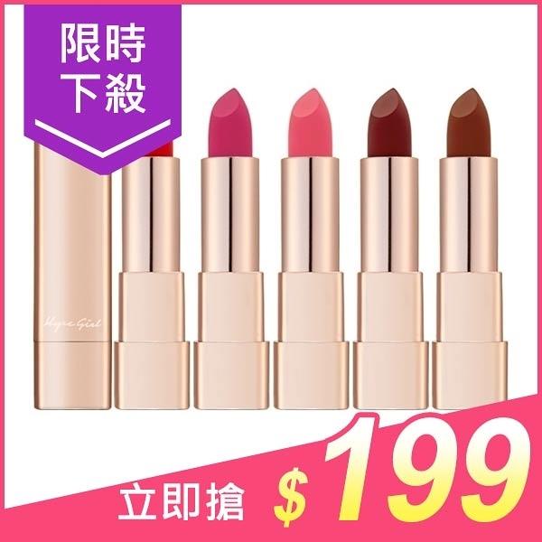 韓國 Hope Girl 經典絲絨霧面唇膏(3g) 款式可選【小三美日】$299