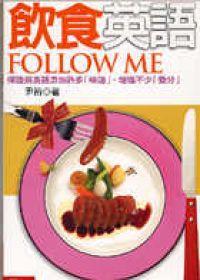 (二手書)飲食英語Follow Me