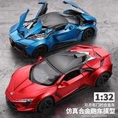 天鷹合金汽車模型萊肯仿真跑車聲光小汽車兒童玩具車3男孩6回力車 「麥創優品」