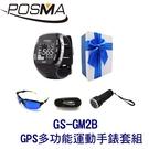 POSMA 高爾夫 GPS運動手錶 多功能運動手錶套組 GS-GM2B
