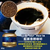 日本AGF Maxim 藍蓋香醇咖啡80g/罐