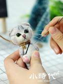 diy材料包手工制作布藝創意成人初學掛件貓咪小動物 羊毛氈戳戳樂