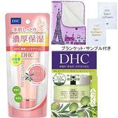 日本DHC 護手護唇福袋組合