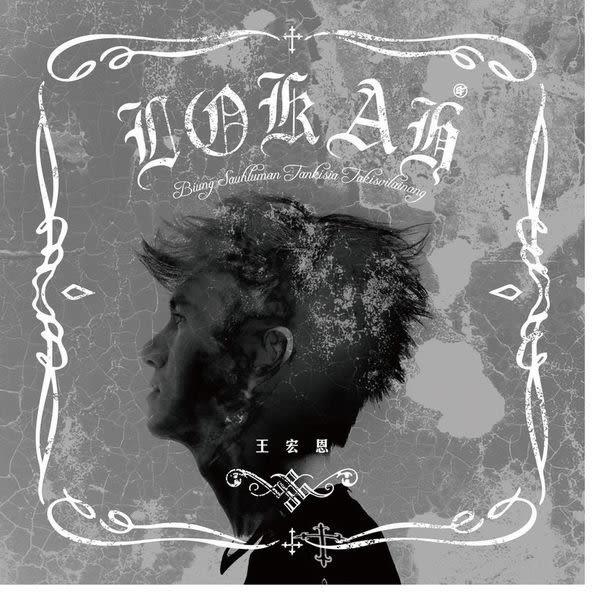 王宏恩 LOKAH CD (購潮8)