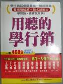 【書寶二手書T2/行銷_XCT】用聽的學行銷_王寶玲