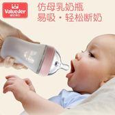 威侖帝爾嬰兒寶寶奶瓶硅膠新生兒寬口徑吸管軟防脹氣喝水奶瓶【全館滿千折百】
