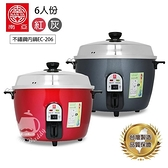 【南紡購物中心】【南亞牌】6人份304不鏽鋼內鍋電鍋(紅/灰)EC-206
