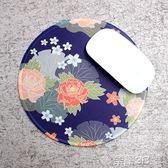 滑鼠墊 蘿卜粽防水圓形滑鼠墊鎖邊個性清新加厚日風牡丹中式藍滑鼠墊置物 榮耀3c