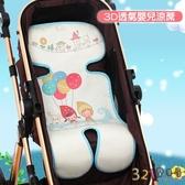 嬰兒推車冰絲涼蓆-嬰兒車涼墊坐墊 -321寶貝屋