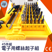 利器 修理電腦工具組手機維修組裝電腦維修組裝盒模型 家用螺絲起子DIY 45 件組