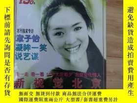 二手書博民逛書店大開本罕見北京青年周末 1999年10月4日號 章子怡 凝眸一笑Y415466