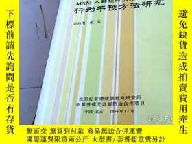 二手書博民逛書店MSM罕見人羣預防 AIDS行爲干預方法研究Y12955 北京紀