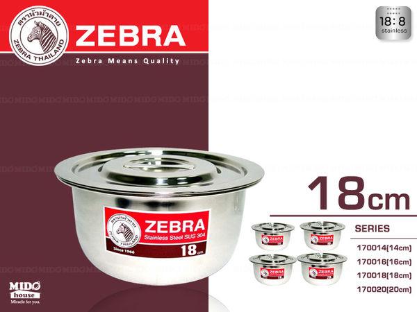 ZEBRA『斑馬牌170018不銹鋼附蓋調理鍋 18cm』2.4L《Mstore》