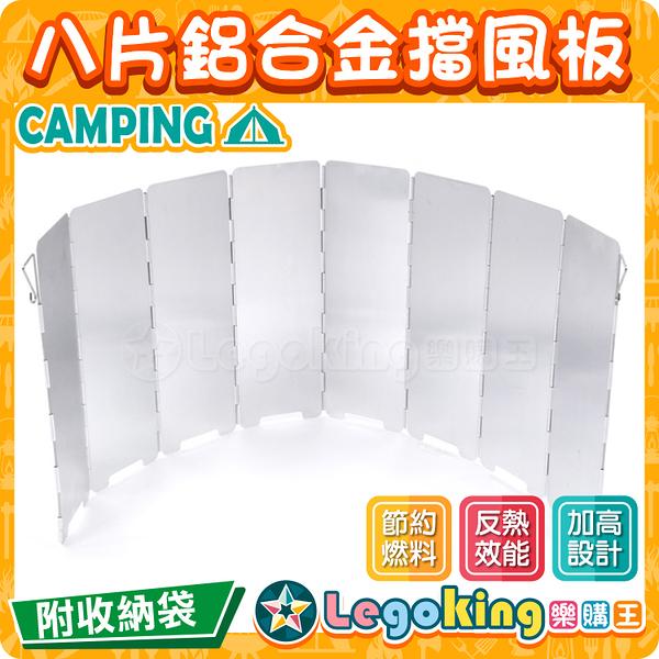 【樂購王】《八片鋁合金擋風板》 反熱效能高 爐頭 高山爐 防風板 登山 露營 戶外活動【B0252】