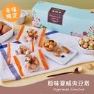 【名坂奇洋菓子】夏威夷豆塔(12入裝)
