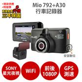 MIO 792 +A30= 792D【送 64G+A05雙孔+萬用刀】行車記錄器